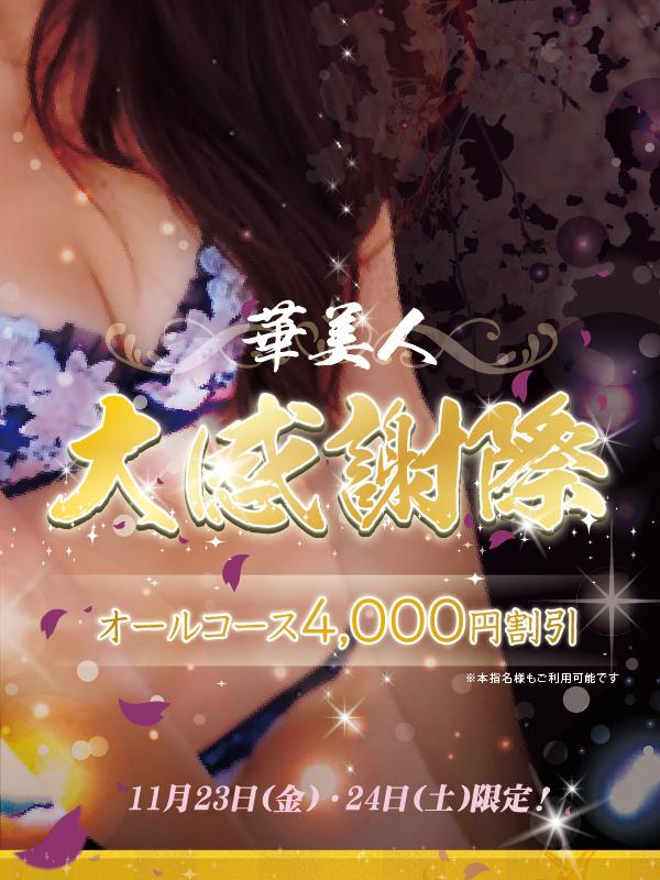 ☆大感謝祭4000円割☆