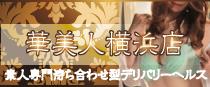 新横浜発 華美人 横浜店